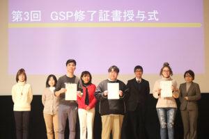 実用的な外国語能力に加え、多様性も身につく!『第3回GSP 修了証授与式』実施