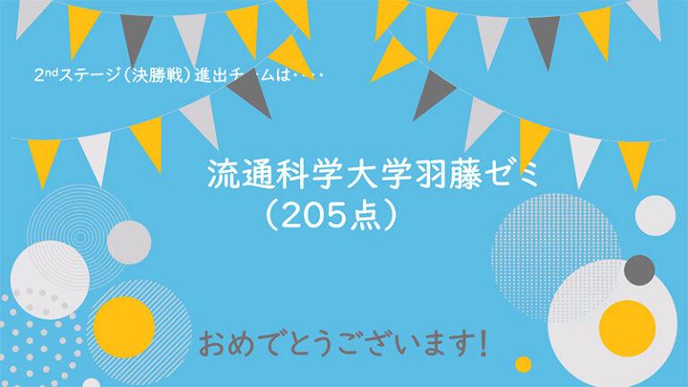羽藤ゼミが『第1回学生マーケティング研究会』に参加。日産自動車の課題解決で優勝!のサムネイル