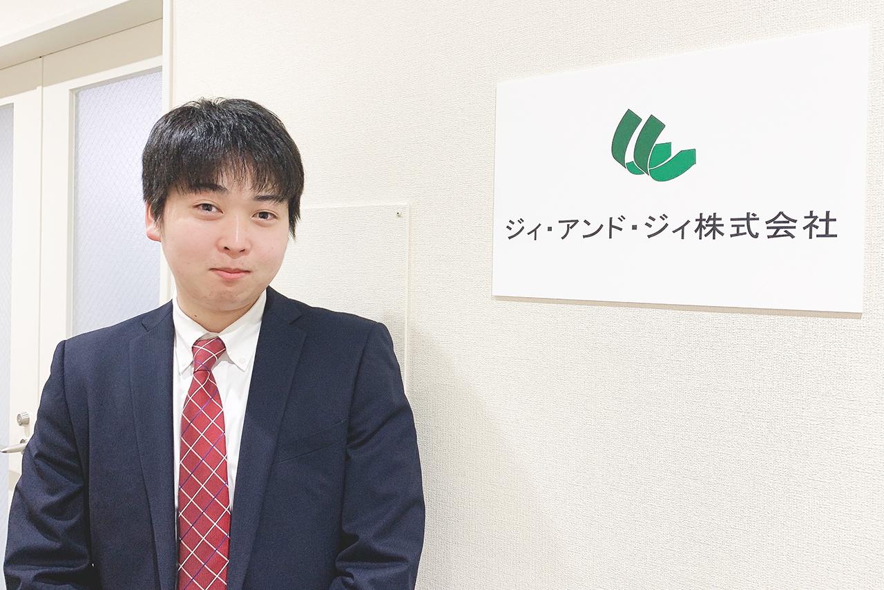 ジィ・アンド・ジィ株式会社 IT事業部 システム営業部 吉田壮麻さん(2020年卒業)