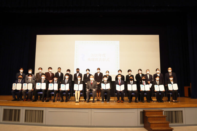 『2020年度 飛翔賞』表彰式を実施。学内外において顕著な成績を収めた学生を表彰!のサムネイル