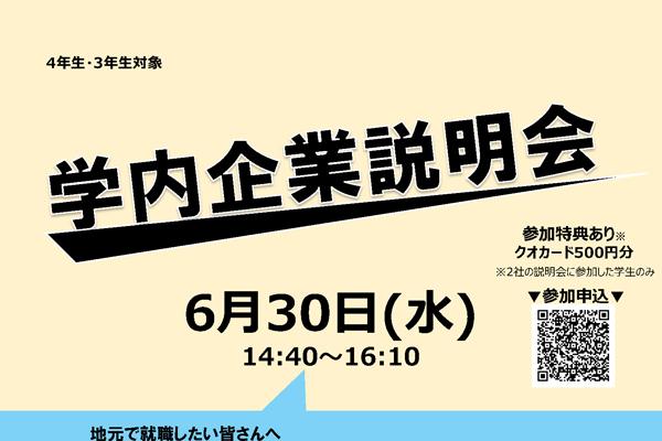 兵庫県内で働きたい方にお勧めの「学内企業説明会」を開催。のサムネイル
