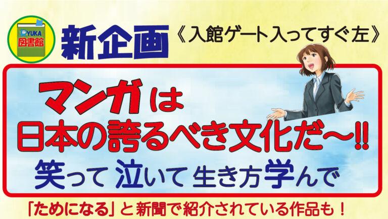 【新企画】マンガコーナーを設置!のサムネイル