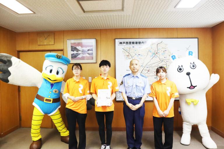 神戸西警察署が、社会イベント隊ランニングボランティア部に活動補助を委嘱!のサムネイル
