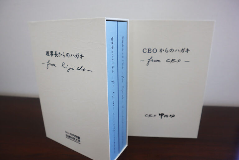 中内㓛生誕100年を記念して、『from CEO』と『from Rijicho』を編集・発刊のサムネイル