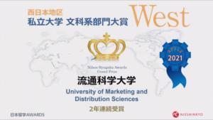 2年連続大賞受賞! 2021年日本留学AWARDS『私立大学文科系部門(西日本地区)』