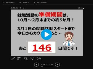【第4回就職ガイダンス】のオンデマンド動画を配信のサムネイル