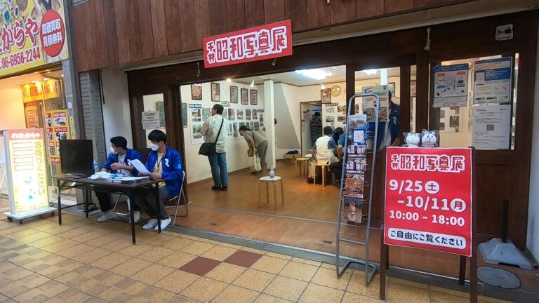 今年も長坂ゼミが『千林昭和写真展』に参加! ダイエー発祥の地・千林商店街で地元の方々と交流のサムネイル