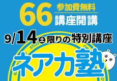 【参加費無料】66講座開講! 9月14日(土)限定の〈ネアカ塾〉を開催します!のサムネイル