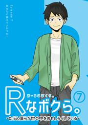漫画で学ぶマーケティング「Rなボクら。」 Episode7,8公開!のサムネイル