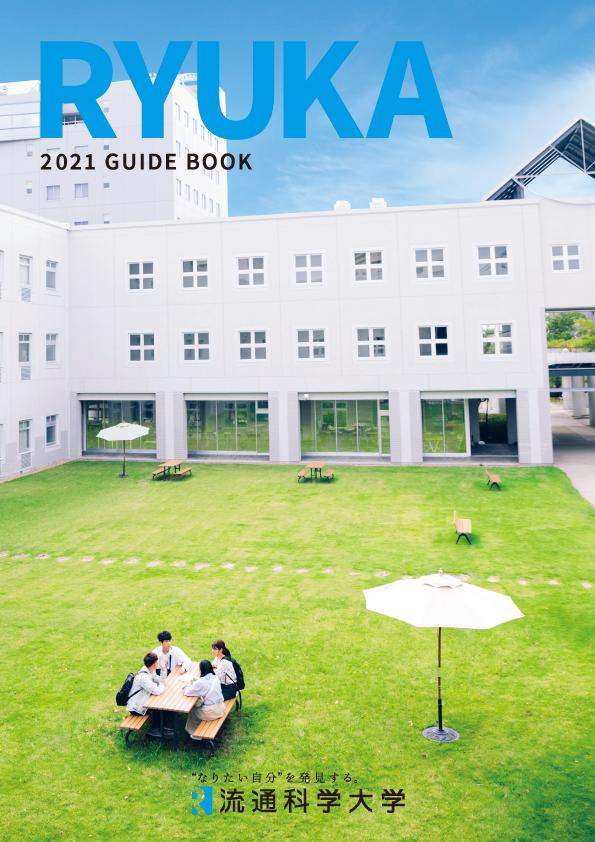 「大学案内2021」をデジタルブックにてご覧いただけます。のサムネイル