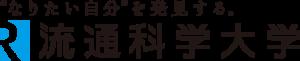 流通科学大学のロゴ画像