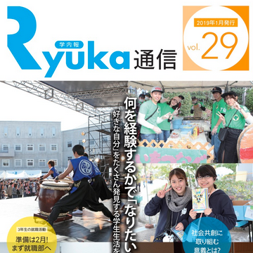 Ryuka通信 vol.29のサムネイル