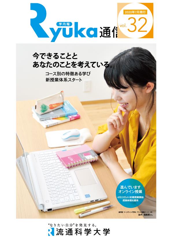 Ryuka通信 vol.32のサムネイル