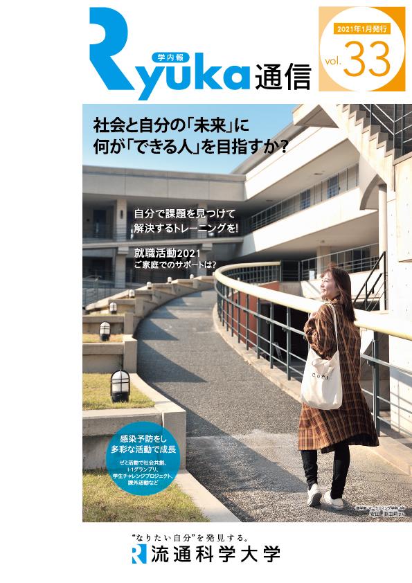 Ryuka通信 vol.33のサムネイル