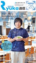 Ryuka通信 vol.25のサムネイル