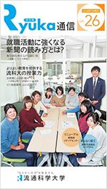 Ryuka通信 vol.26のサムネイル