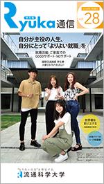 Ryuka通信 vol.28のサムネイル